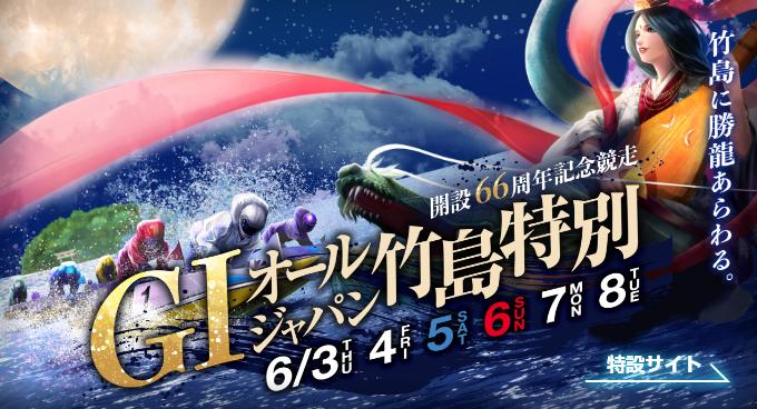 G1 オールジャパン竹島特別開設66周年記念競走