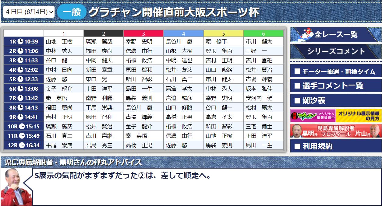 一般 グラチャン開催直前 大阪スポーツ杯