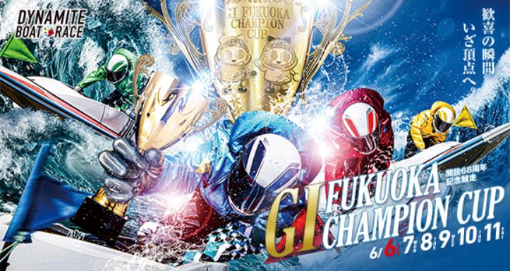 G1 福岡チャンピオンカップ開設68周年記念競走