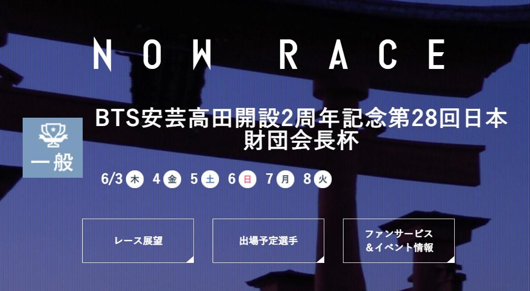 一般 第28回日本財団会長杯