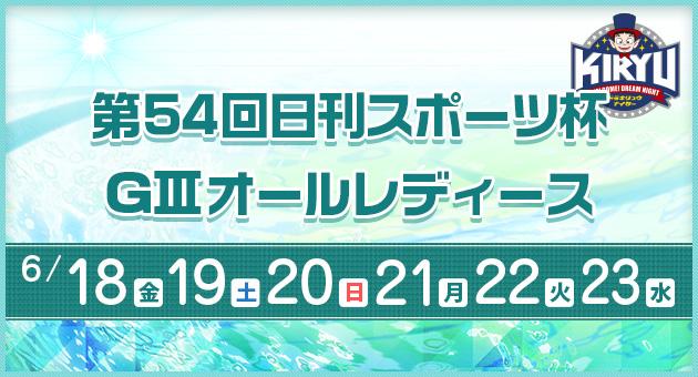 G3 日刊スポーツ杯 オールレディース