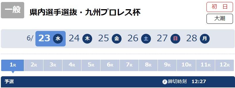 一般 県内選手選抜・九州プロレス杯