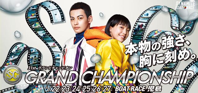SG グランドチャンピオン