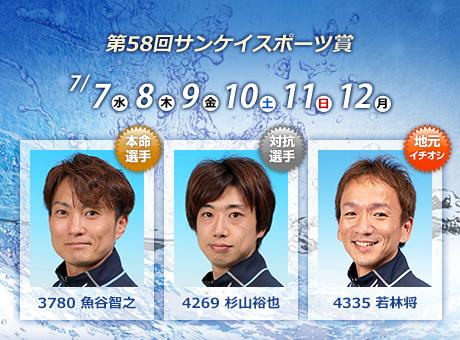 一般 第58回サンケイスポーツ賞