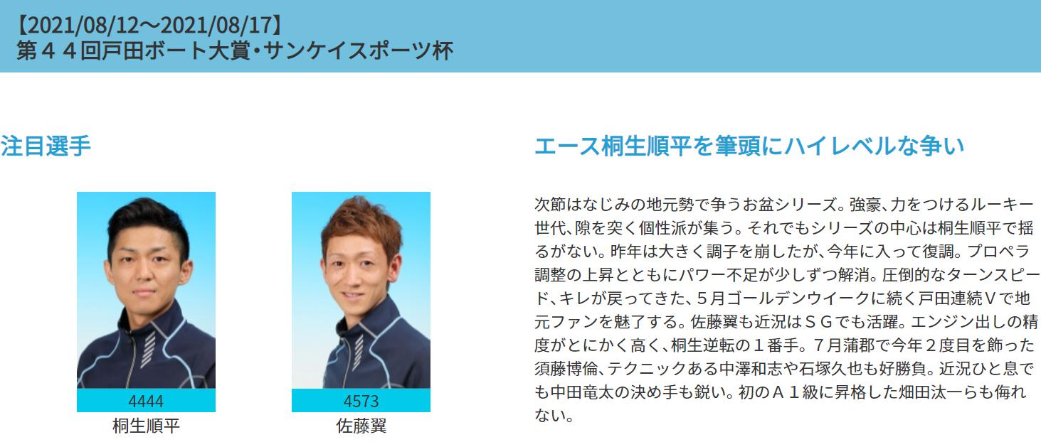第44回戸田ボート大賞・サンケイスポーツ杯