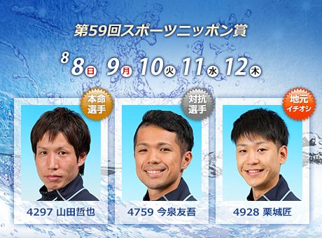 第59回スポーツニッポン賞