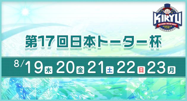一般 第17回日本トーター杯
