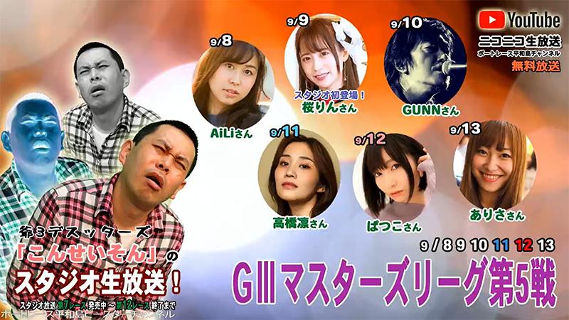 G3 マスターズリーグ第5戦