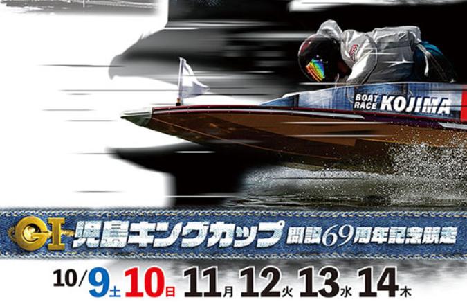G1 児島キングカップ