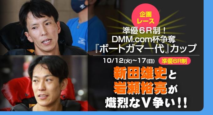 準優6R制!DMM.com杯争奪「ボートガマ一代」カップ