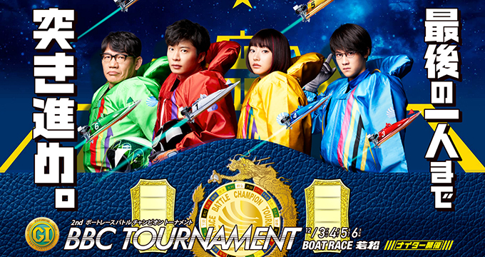 ボートレースバトルチャンピオントーナメント