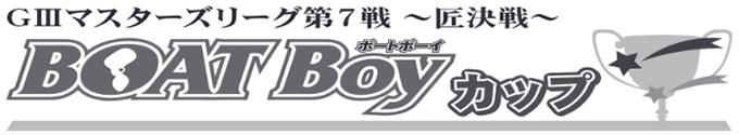 BOATBoyカップ