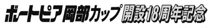 ボートピア岡部カップ