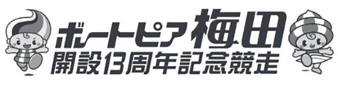 ボートピア梅田開設13周年記念競走
