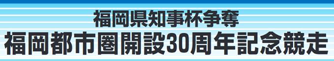 福岡県知事杯争奪