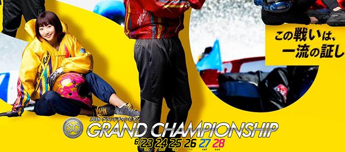 グランドチャンピオン