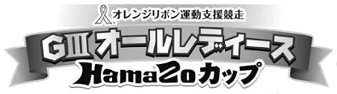 HamaZoカップ