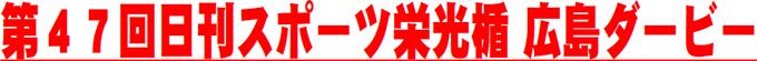 日刊スポーツ栄光楯広島ダービー
