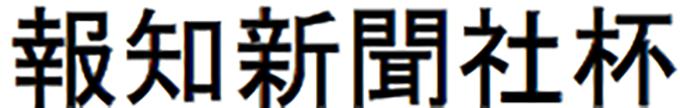 報知新聞社杯
