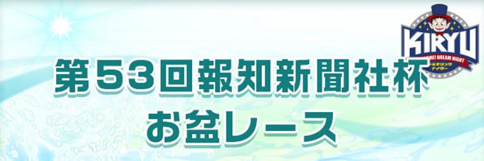 報知新聞社杯お盆レース