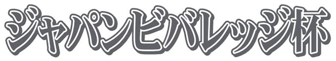 ジャパンビバレッジ杯