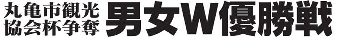 丸亀市観光協会杯争奪