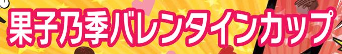 果子乃季バレンタインカップ