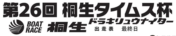 桐生タイムス杯