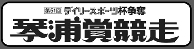 琴浦賞競走