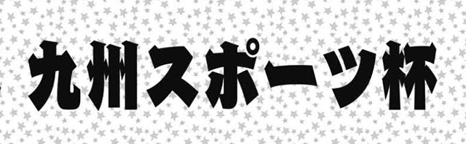 九州スポーツ杯