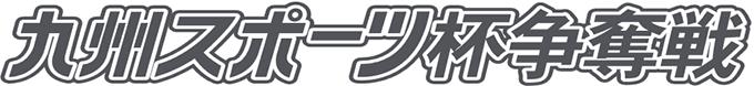 九州スポーツ杯争奪戦