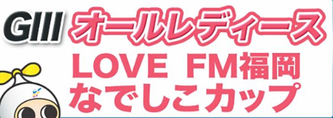 LOVEFM福岡なでしこカップ