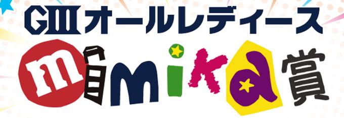 mimika賞