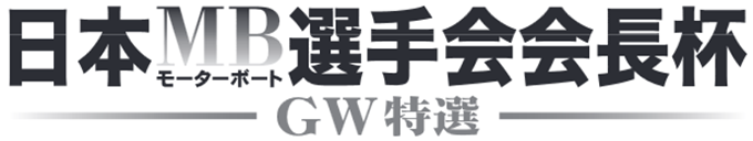 日本モーターボート選手会会長杯