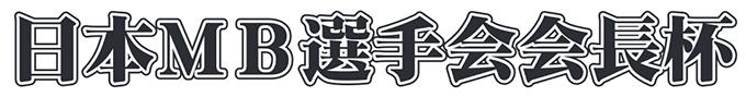 日本MB選手会会長杯