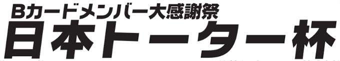 Bカードメンバー大感謝祭日本トーター杯