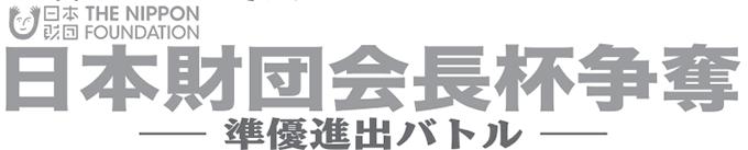 日本財団会長杯争奪