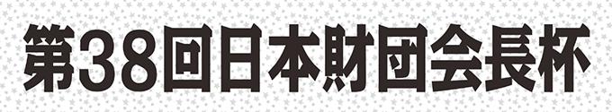日本財団会長杯