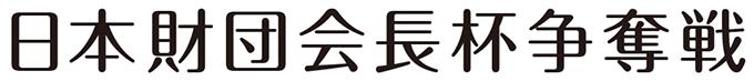 日本財団会長杯争奪戦