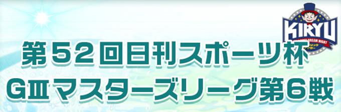 日刊スポーツ杯