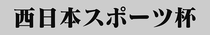 西日本スポーツ杯