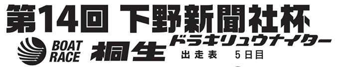 下野新聞社杯