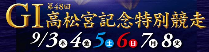 高松宮記念特別競走