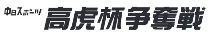 中日スポーツ高虎杯争奪戦