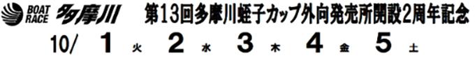 多摩川蛭子カップ