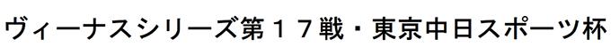 東京中日スポーツ杯