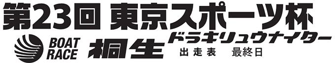 東京スポーツ杯