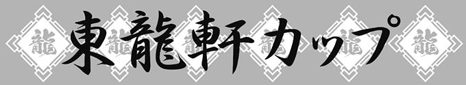 東龍軒カップ